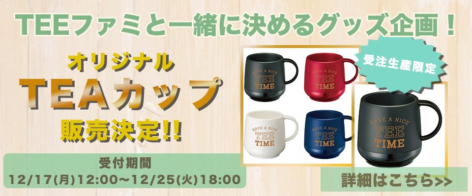 Tea_mag_bnr_