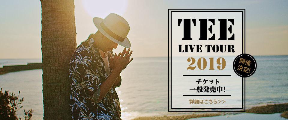 TEE LIVE TOUR 2019開催決定!! チケット一般発売中!