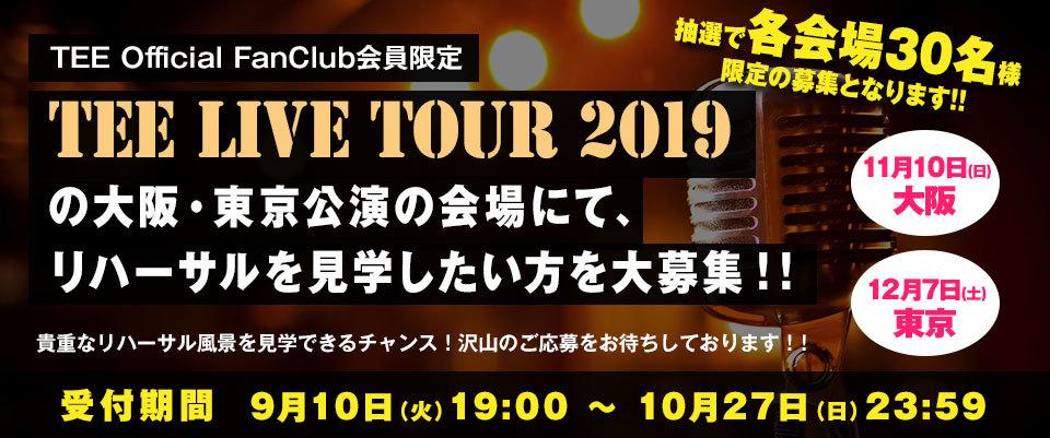 【TEE Official FanClub会員限定】「TEE LIVE TOUR 2019」の大阪・東京公演の会場にて、リハーサルを見学したい方を大募集!!