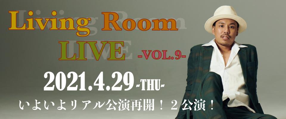 LIVING ROOM LIVE vol.9 開催決定!! 3月27日(土) 18:00〜FC会員最速先行受付開始!