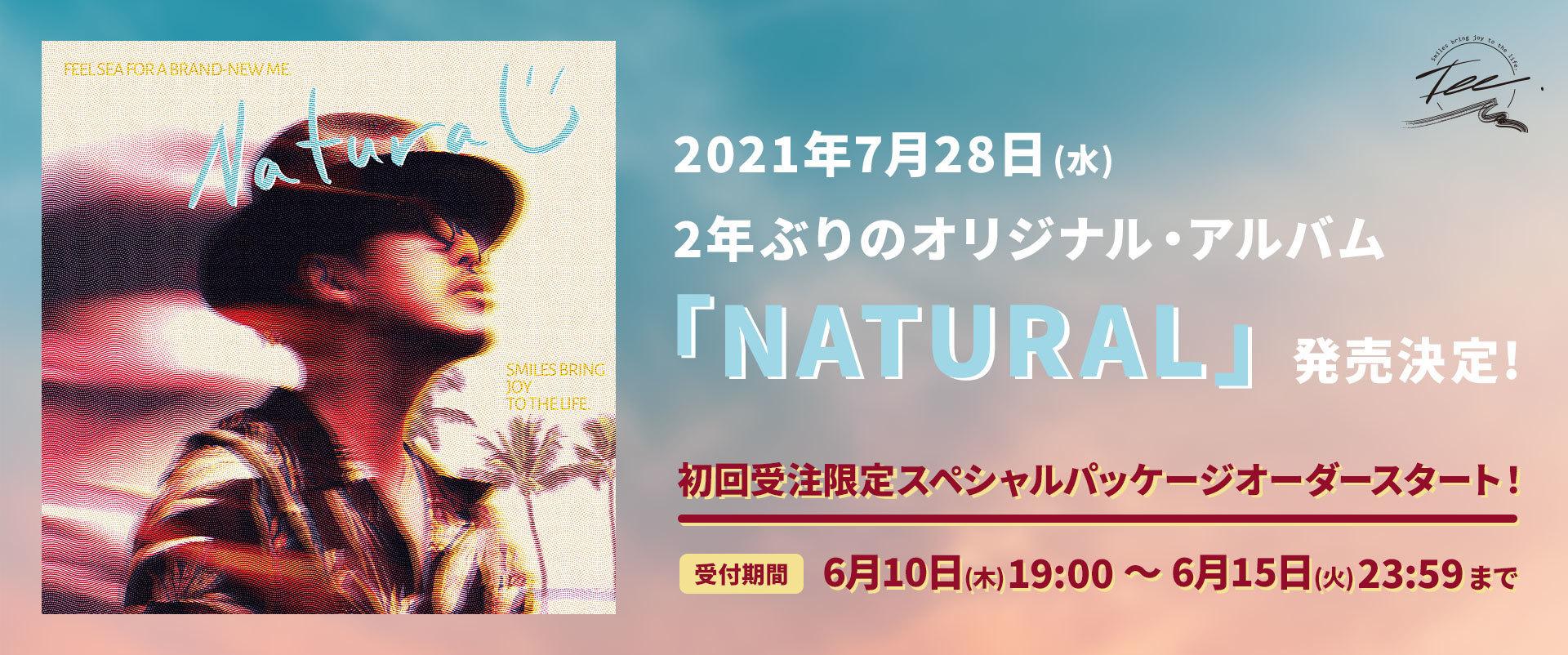 New AL「NATURAL」