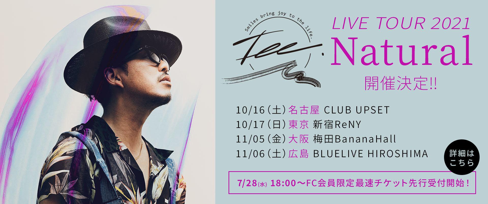TEE LIVE TOUR 2021『NATURAL』開催決定!!