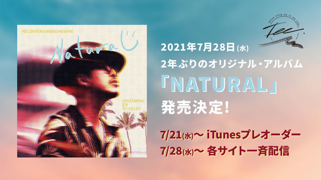 TEE「NATURAL」配信リンク
