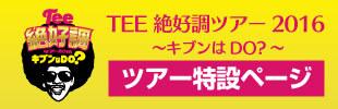 Tee_banner_tokusetu2016