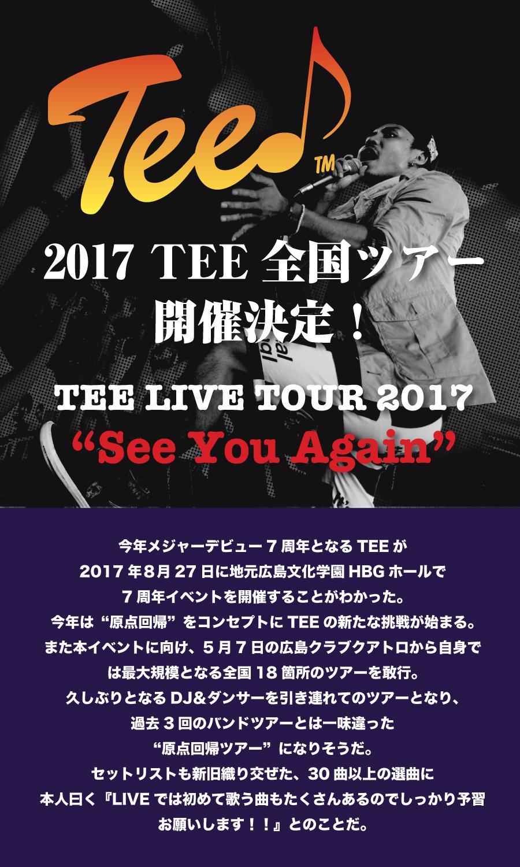 Tee_tour2017_heada